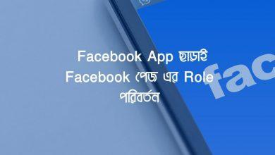 Facebook App ছাড়াই Facebook পেজ এর Role পরিবর্তন