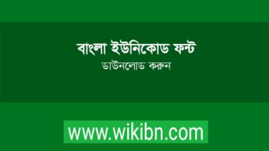 বাংলা ইউনিকোড ফন্ট, Bangla Unicode Fonts