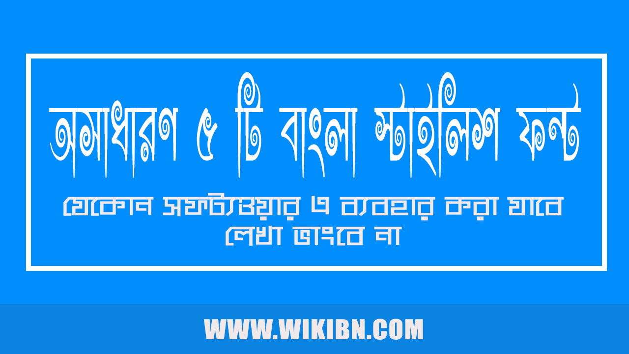 বাংলা স্টাইলিশ ফন্ট