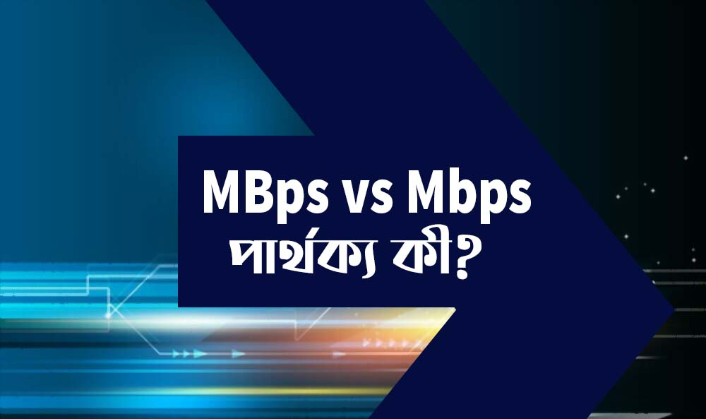 MBps vs Mbps, MBps ও Mbps