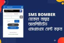 SMS Bomber, Sms Bomber Apk, আনলিমিটেড Sms পাঠানো, এসএমএস বোম্বার