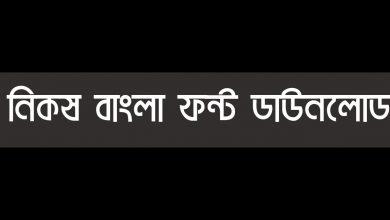 নিকষ বাংলা ফন্ট, নিকষ বাংলা ফন্ট ডাউনলোড, Nikosh Bangla Font Download