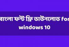 বাংলা ফন্ট ফ্রি ডাউনলোড for windows 10