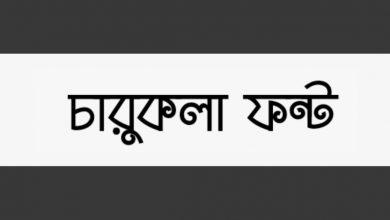 Charukola Font, চারুকলা ফন্ট