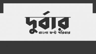 Durbar Bangla Font, দূর্বার বাংলা ফন্ট